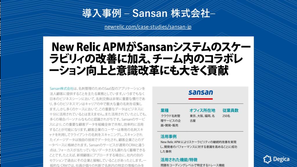 newrelic.com/case-studies/sansan-jp ಋೖྫr4BOT...