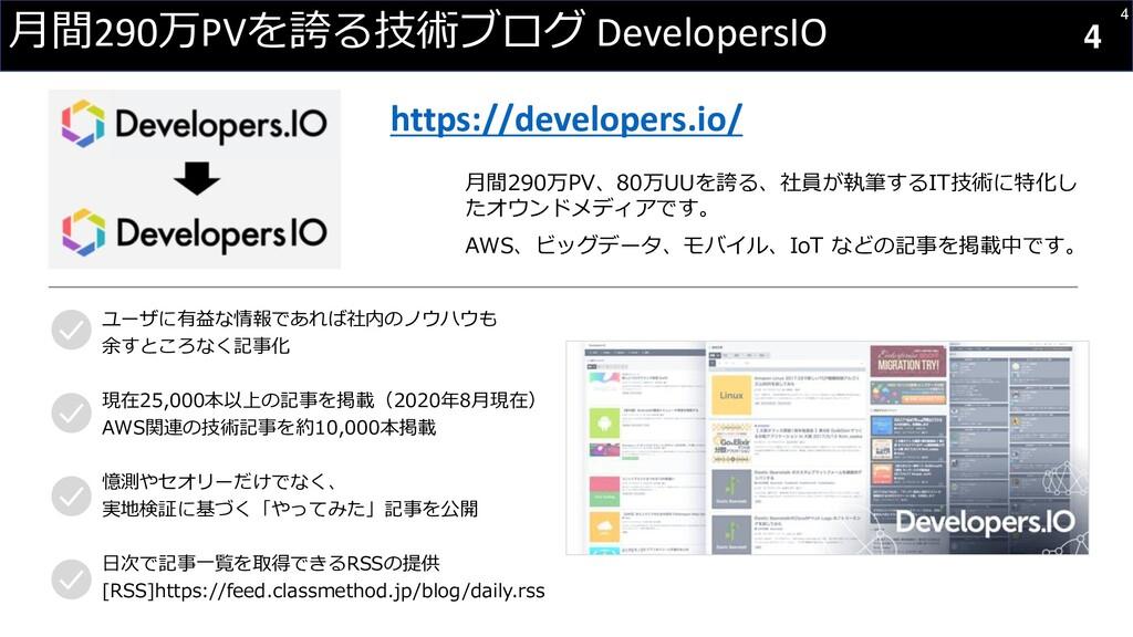 4 月間290万PVを誇る技術ブログ DevelopersIO https://develop...