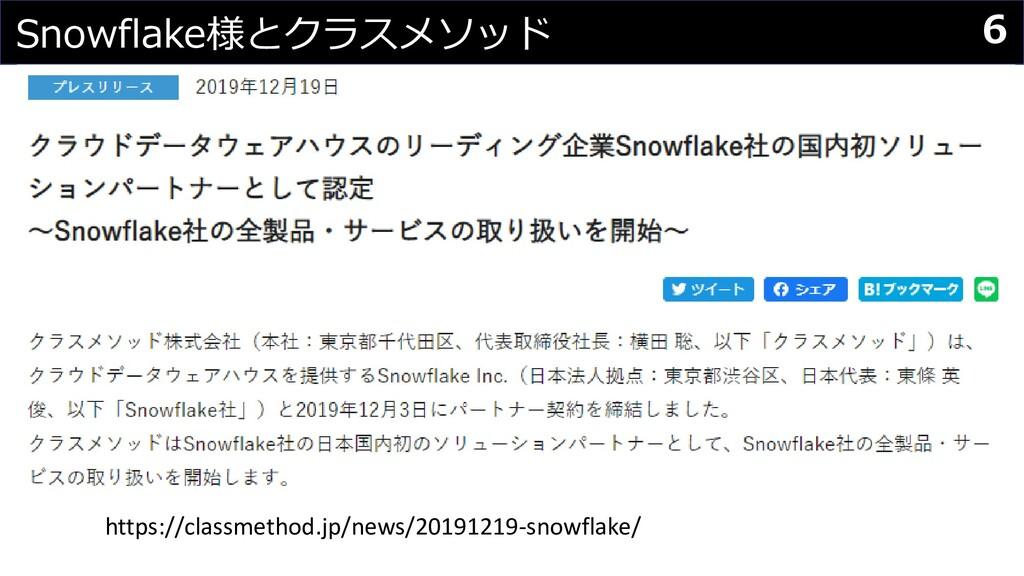 Snowflake様とクラスメソッド 6 https://classmethod.jp/new...