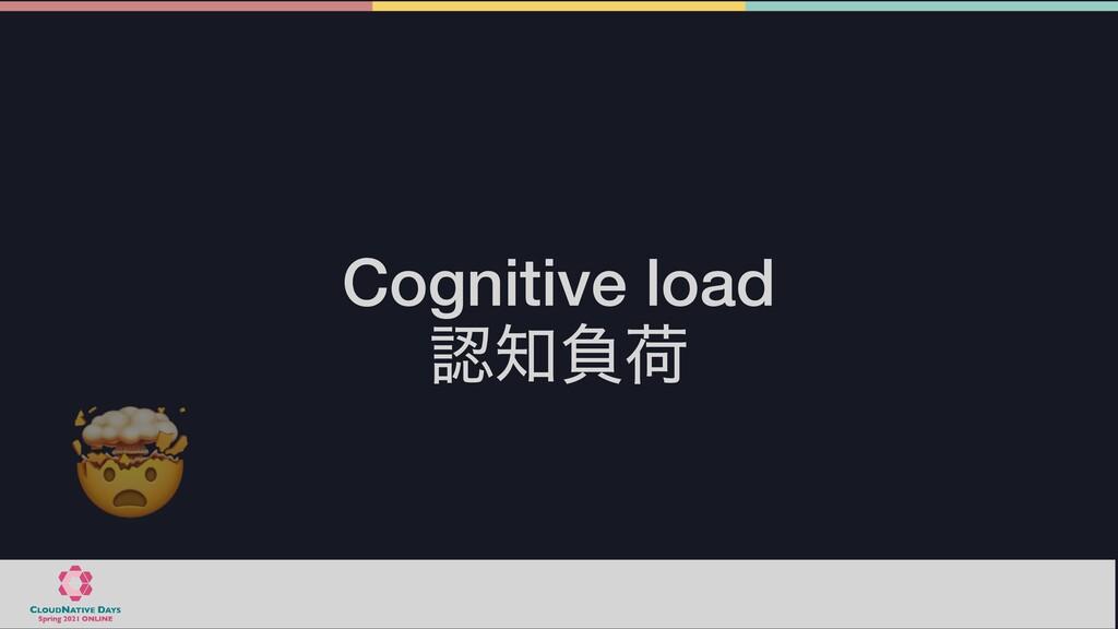 Cognitive load   ෛՙ 🤯