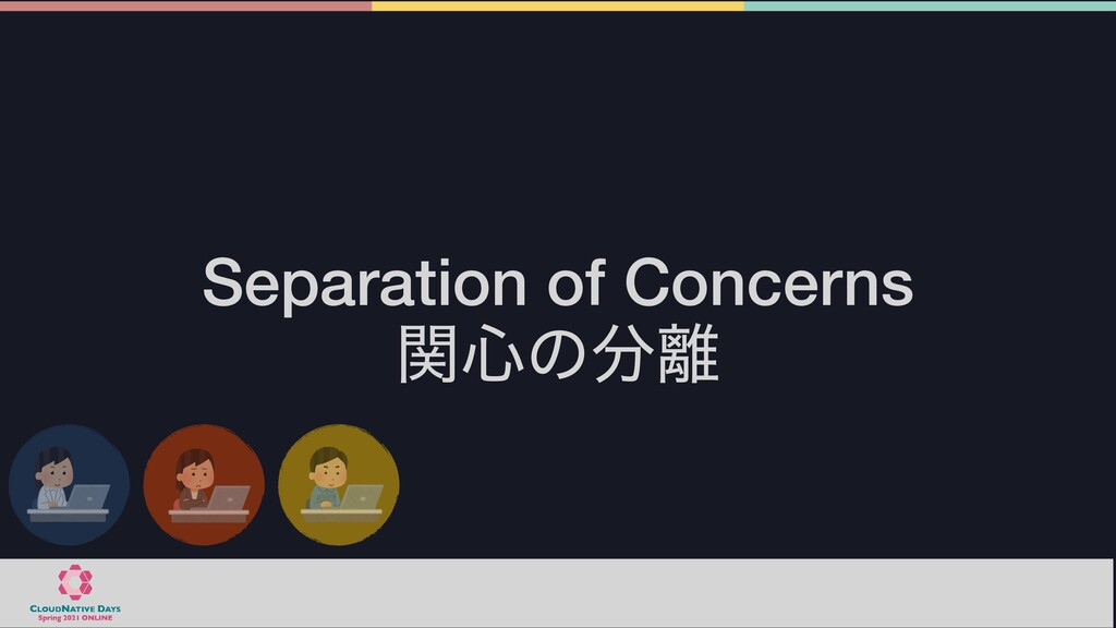 Separation of Concerns   ؔ৺ͷ