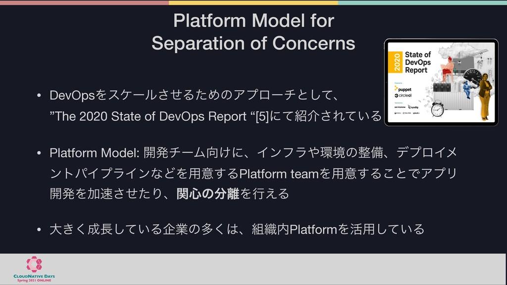 Platform Model for   Separation of Concerns • D...