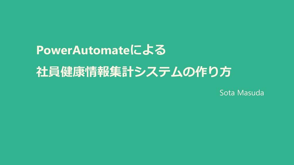 PowerAutomateによる 社員健康情報集計システムの作り方 Sota Masuda