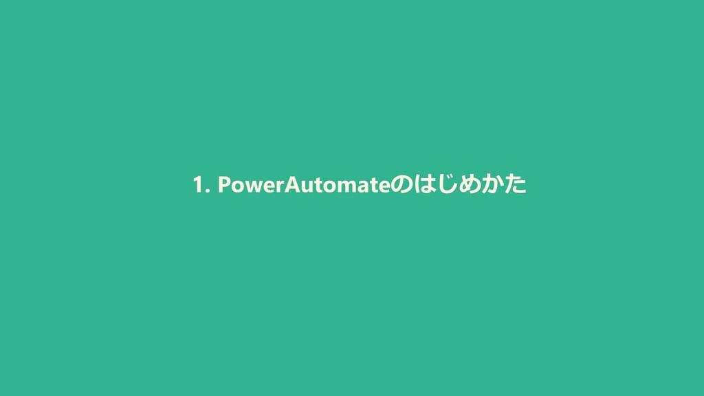 1. PowerAutomateのはじめかた
