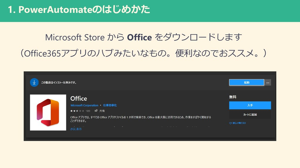 1. PowerAutomateのはじめかた Microsoft Store から Offic...