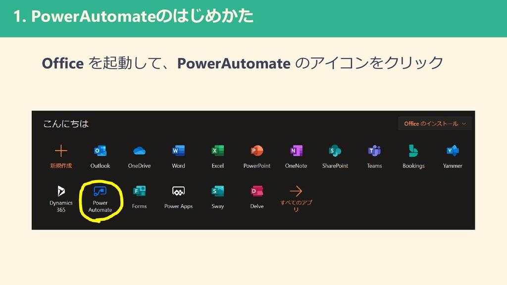 1. PowerAutomateのはじめかた Office を起動して、PowerAutoma...