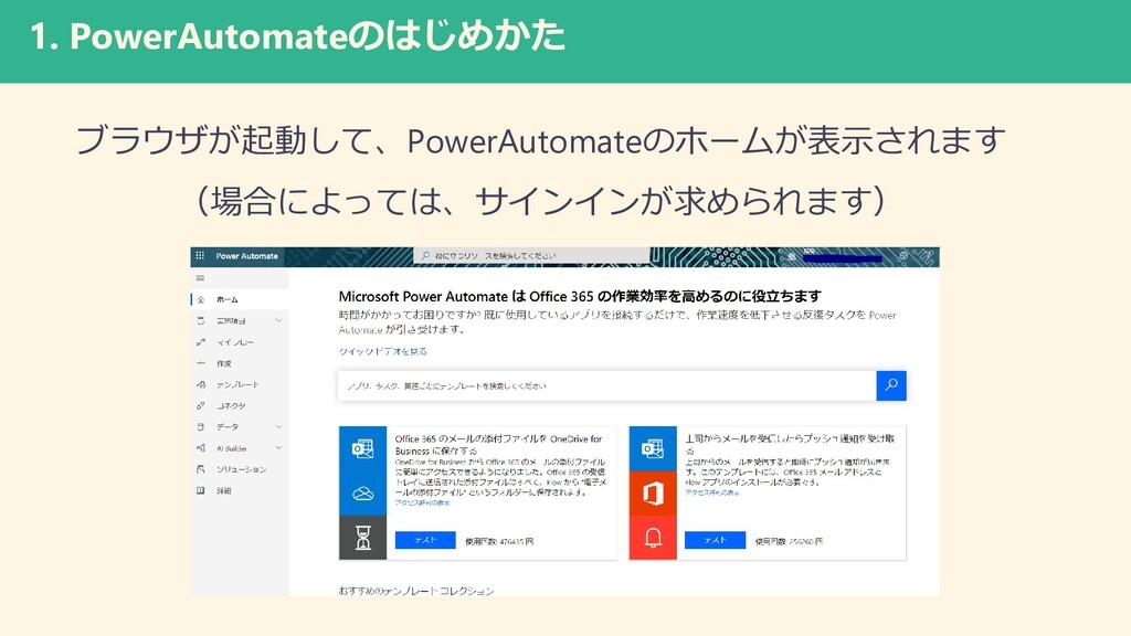 1. PowerAutomateのはじめかた ブラウザが起動して、PowerAutomateの...