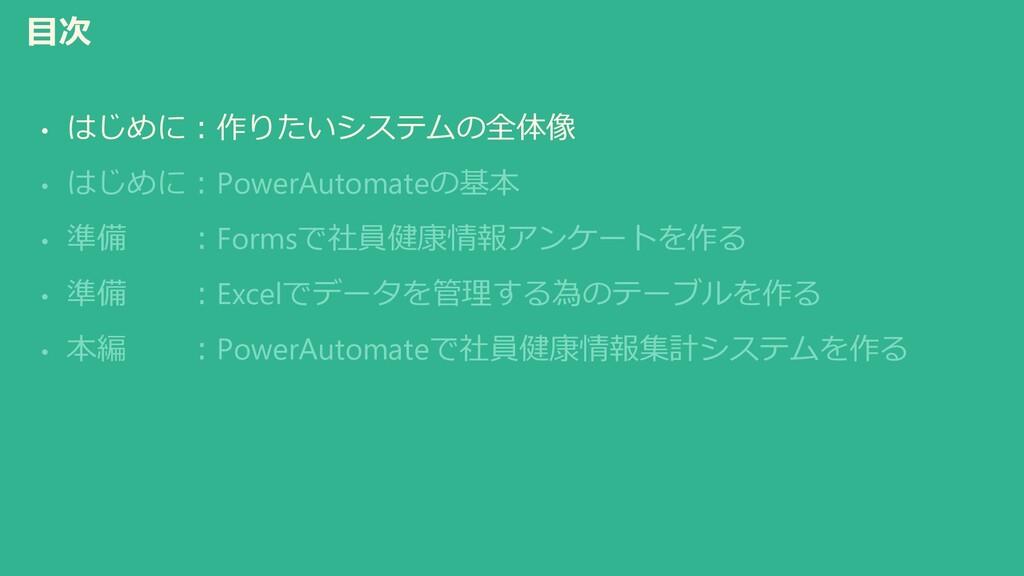目次 • はじめに:作りたいシステムの全体像 • はじめに:PowerAutomateの基本 ...