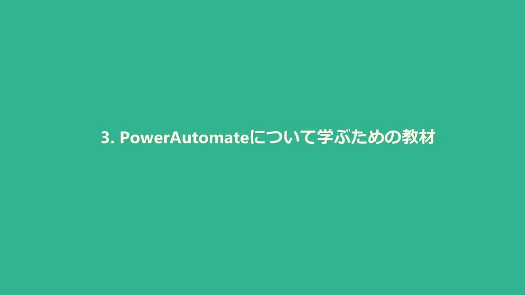 3. PowerAutomateについて学ぶための教材