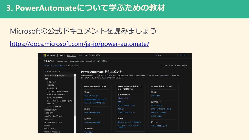 3. PowerAutomateについて学ぶための教材 Microsoftの公式ドキュメントを...