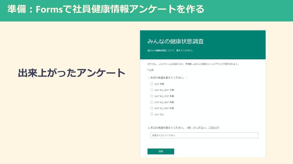 準備:Formsで社員健康情報アンケートを作る 出来上がったアンケート