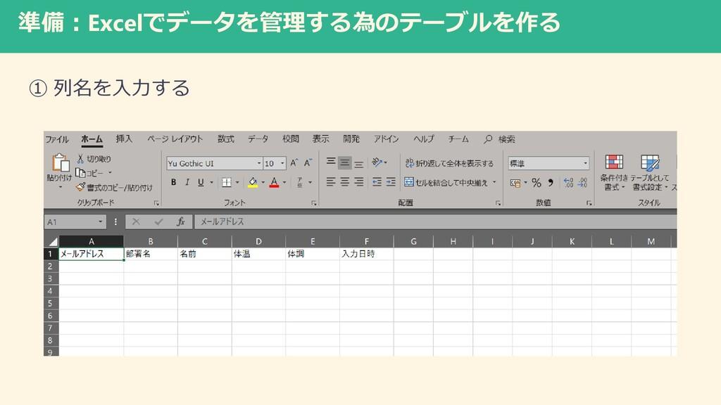 準備:Excelでデータを管理する為のテーブルを作る ① 列名を入力する