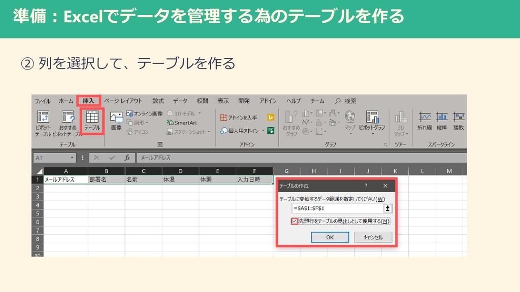 準備:Excelでデータを管理する為のテーブルを作る ② 列を選択して、テーブルを作る