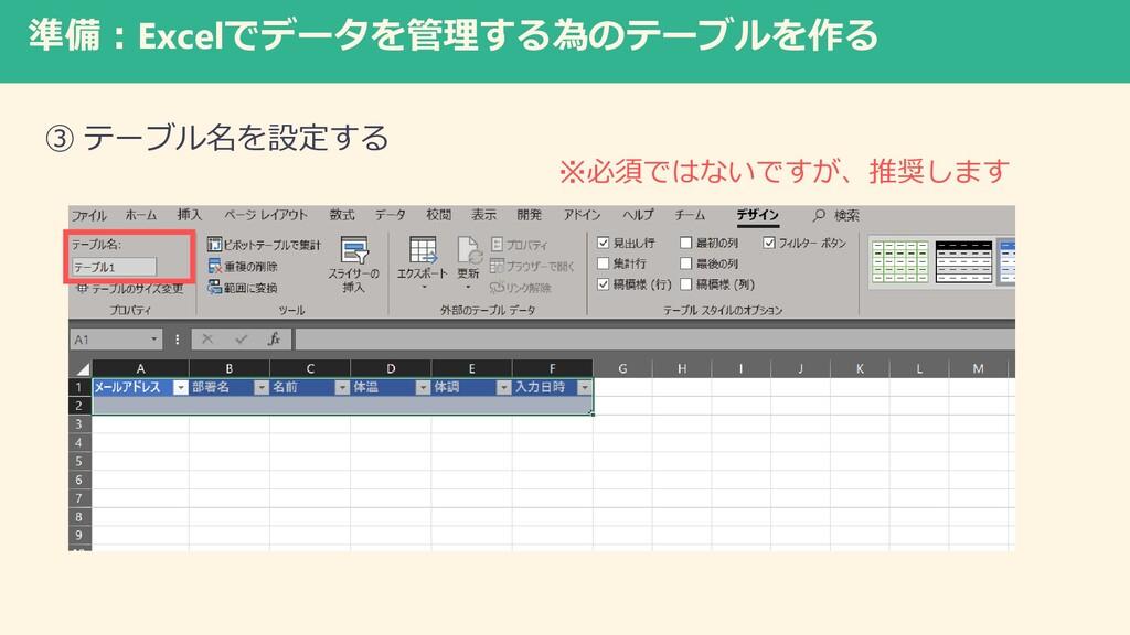 準備:Excelでデータを管理する為のテーブルを作る ③ テーブル名を設定する ※必須ではない...