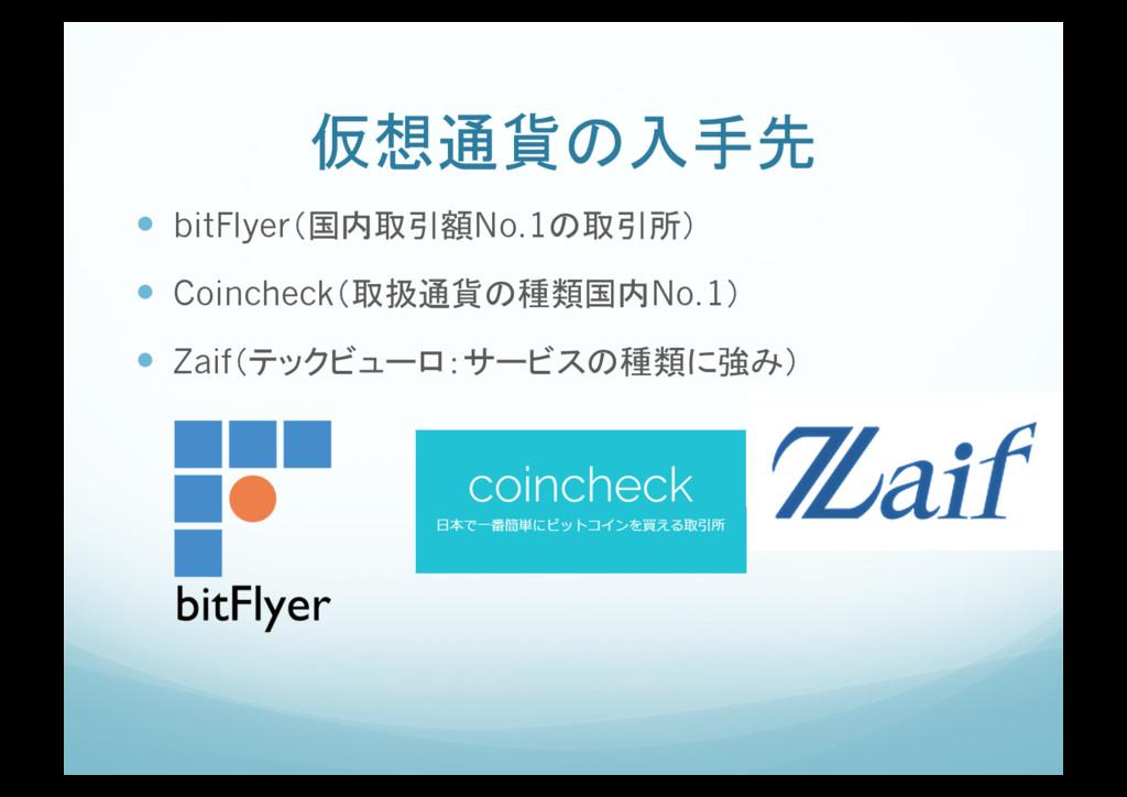 仮想通貨の入手先 ! bitFlyer(国内取引額No.1の取引所) ! Coinchec...