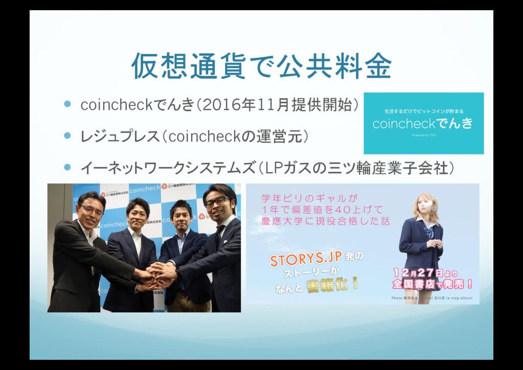 仮想通貨で公共料金 ! coincheckでんき(2016年11月提供開始) ! レジュプ...
