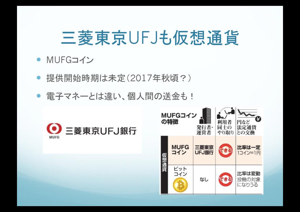 三菱東京UFJも仮想通貨 ! MUFGコイン ! 提供開始時期は未定(2017年秋頃?) ...