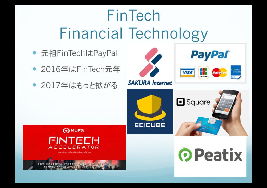 FinTech Financial Technology ! 元祖FinTechはPayPa...