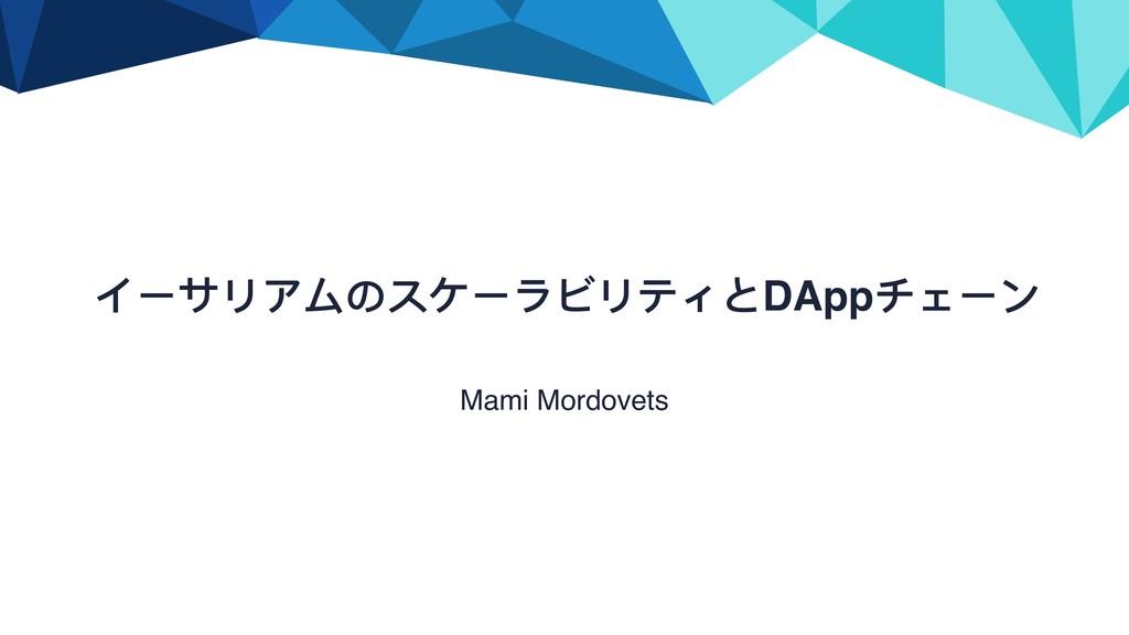 イーサリアムのスケーラビリティとDAppチェーン Mami Mordovets