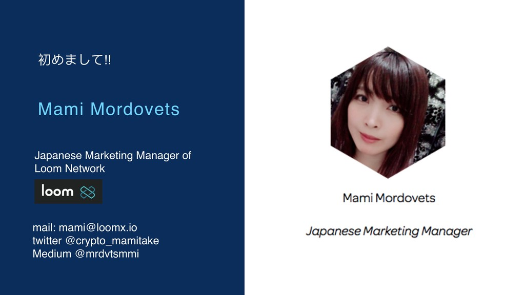 Japanese Marketing Manager of Loom Network 初めまし...