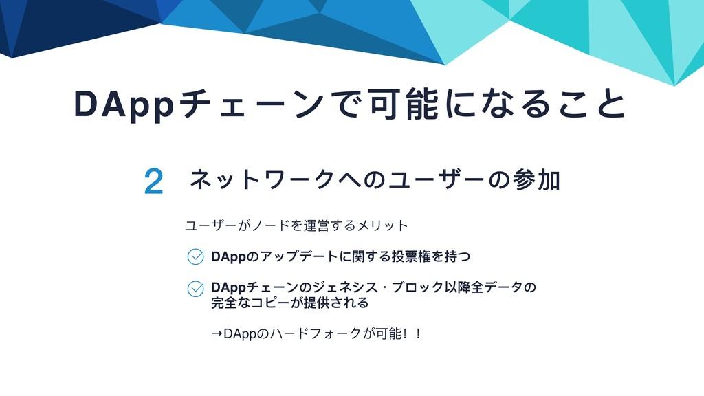 ユーザーがノードを運営するメリット      DAppのアップデートに関する投票権を持つ  ...