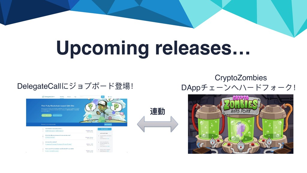 Upcoming releases… DelegateCallにジョブボード登場! Crypt...