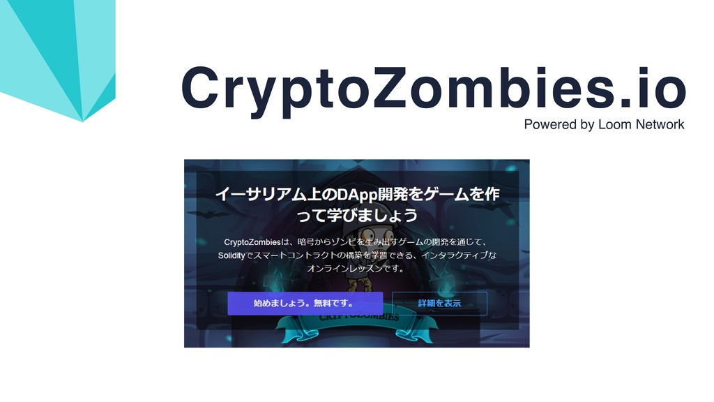 CryptoZombies.io Powered by Loom Network