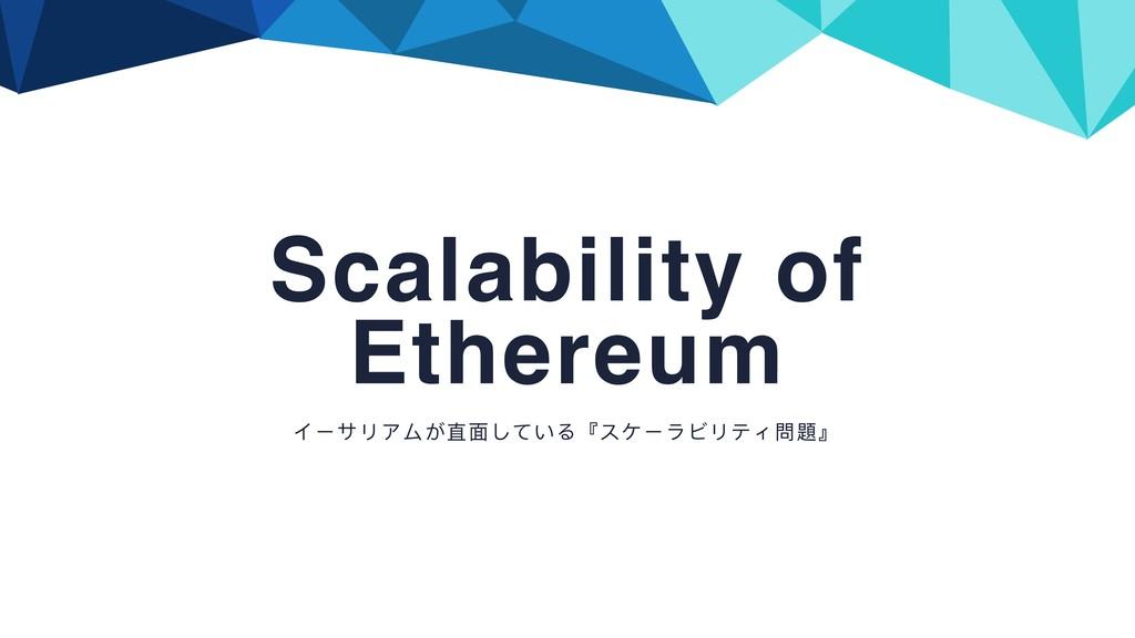 イーサリアムが直⾯面している『スケーラビリティ問題』 Scalability of Ether...