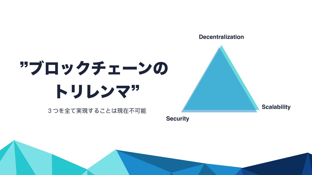 Scalability Security Decentralization zϒϩοΫνΣʔϯ...