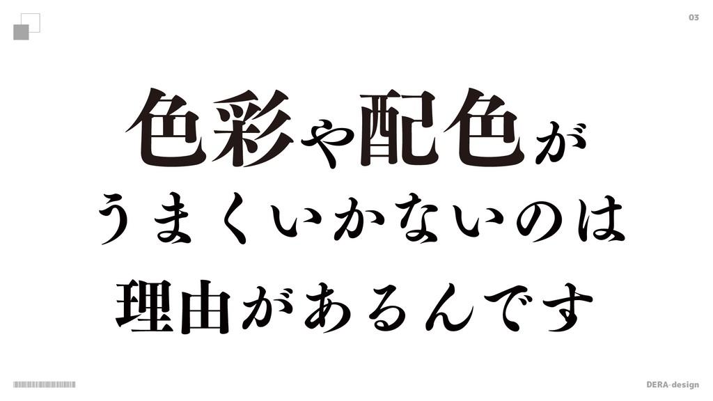 DERA-design 03 ৭࠼৭͕ ͏·͍͔͘ͳ͍ͷ ཧ༝͕͋ΔΜͰ͢