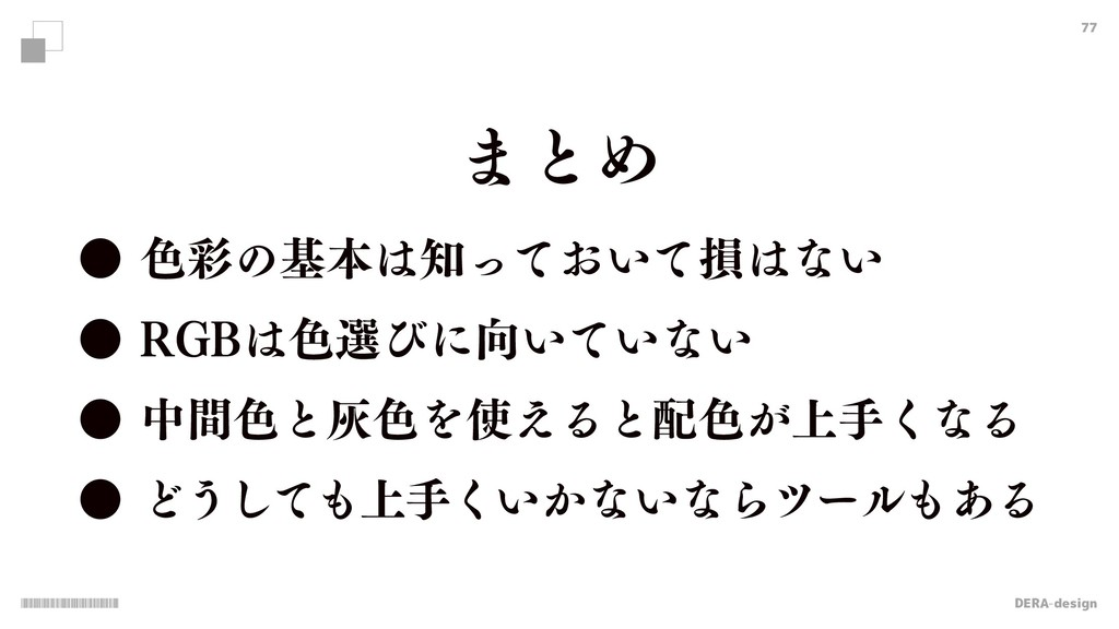 DERA-design 77 ˔৭࠼ͷجຊ͓͍ͬͯͯଛͳ͍ ˔3(#৭બͼʹ͍ͯ...