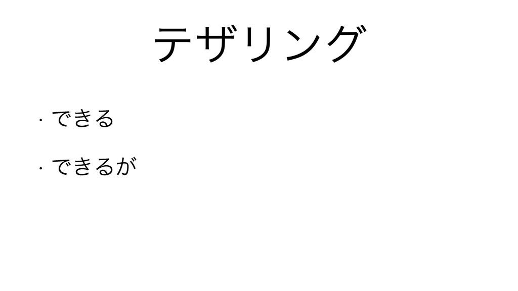 ςβϦϯά w Ͱ͖Δ w Ͱ͖Δ͕