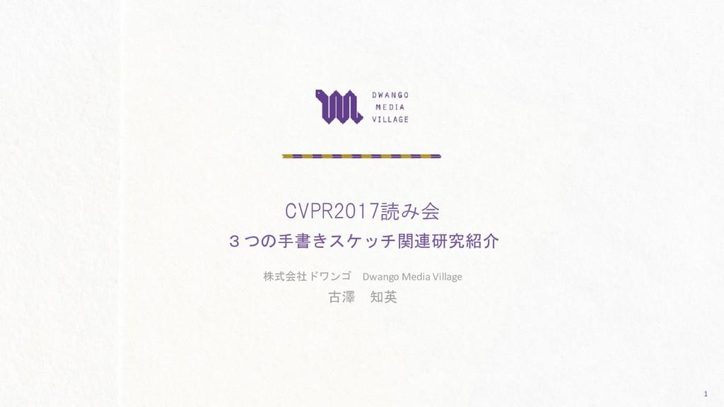 CVPR2017読み会 株式会社ドワンゴ Dwango Media Village 1 3つの...
