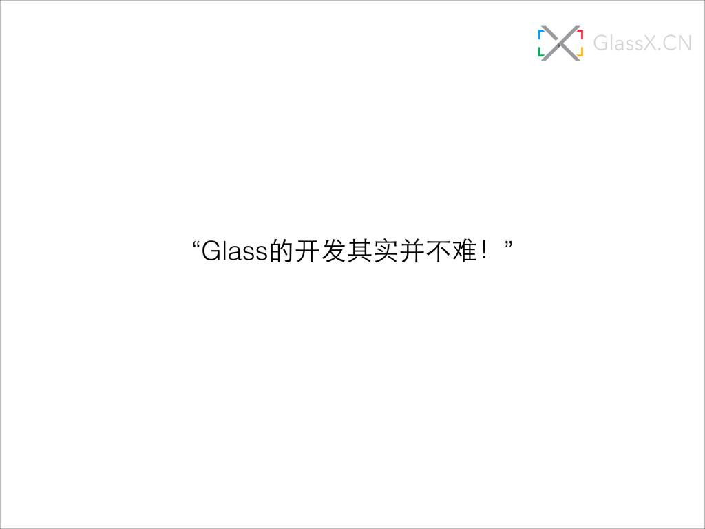 """""""Glass的开发其实并不难!"""" GlassX.CN"""