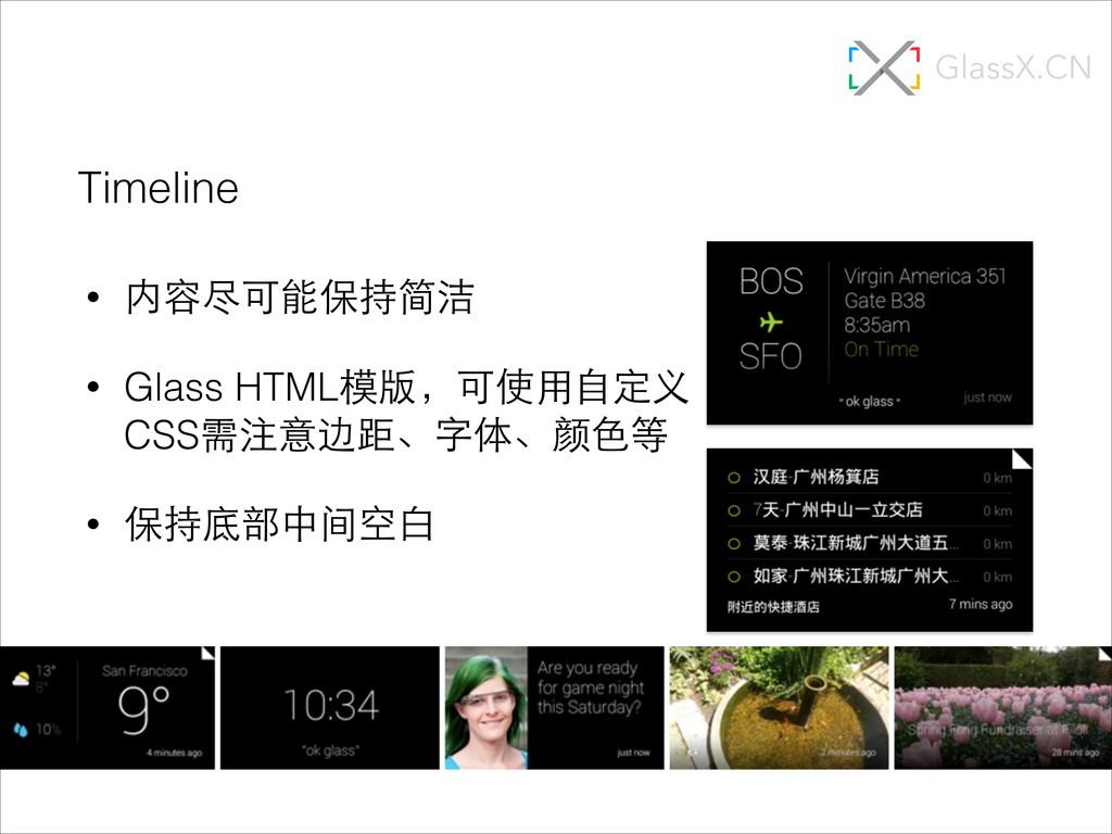 Timeline • 内容尽可能保持简洁 • Glass HTML模版,可使⽤用⾃自定义 CS...