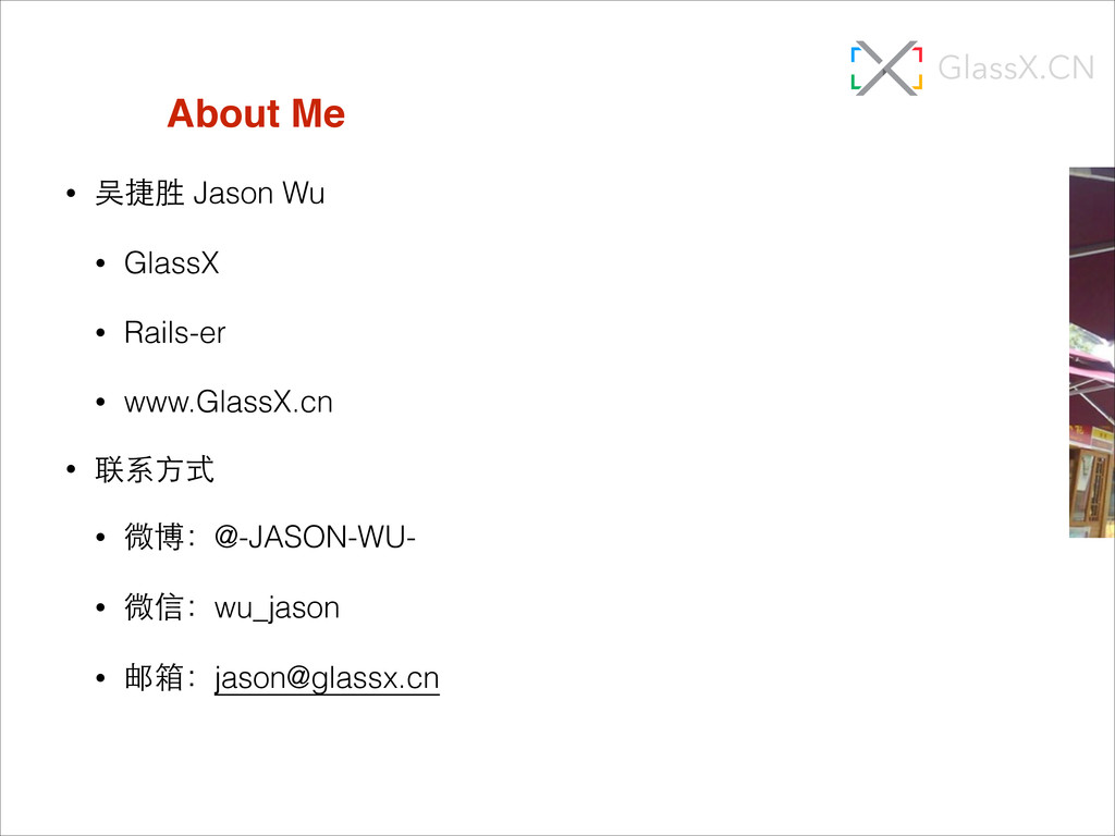 • 吴捷胜 Jason Wu • GlassX • Rails-er • www.GlassX...