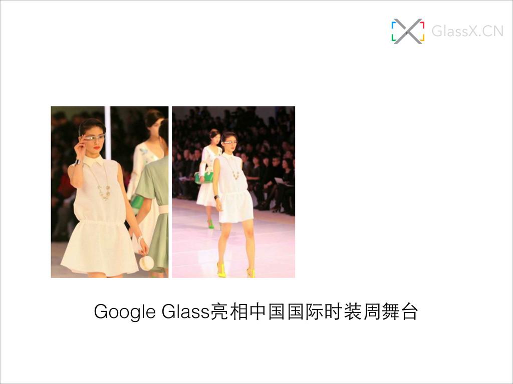 Google Glass亮相中国国际时装周舞台 GlassX.CN