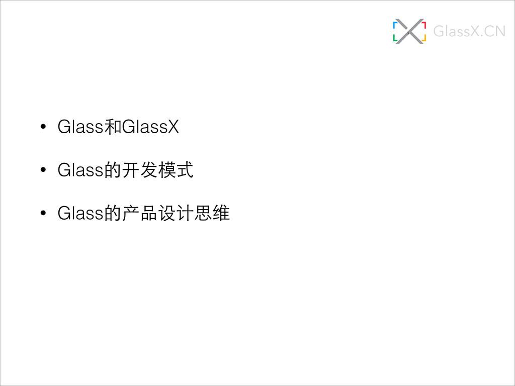 • Glass和GlassX • Glass的开发模式 • Glass的产品设计思维 Glas...