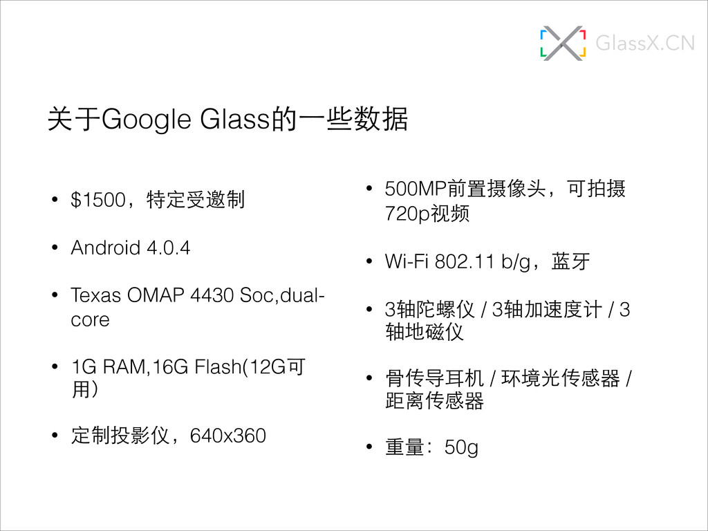 • $1500,特定受邀制 • Android 4.0.4 • Texas OMAP 4430...