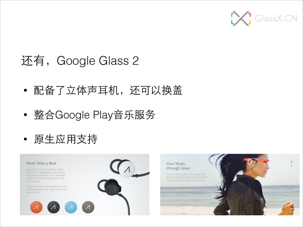 • 配备了⽴立体声⽿耳机,还可以换盖 • 整合Google Play⾳音乐服务 • 原⽣生应⽤...