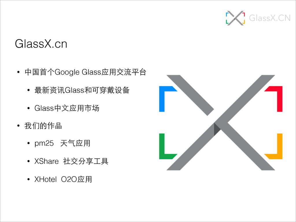 • 中国⾸首个Google Glass应⽤用交流平台 • 最新资讯Glass和可穿戴设备 • ...