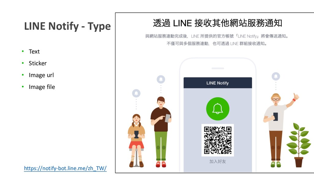 LINE Notify - Type https://notify-bot.line.me/z...