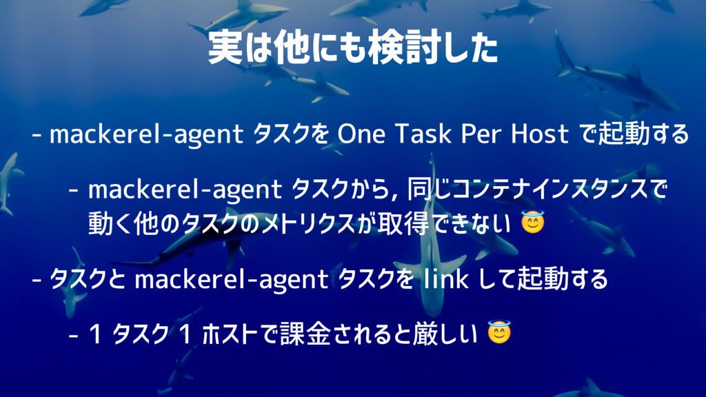 実は他にも検討した - mackerel-agent タスクを One Task Per Ho...