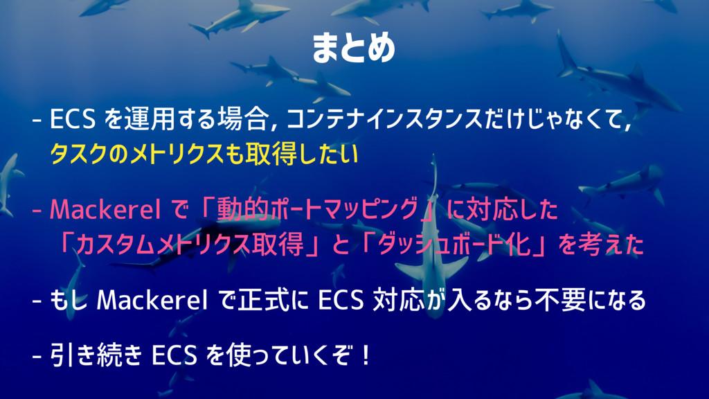 まとめ - ECS を運用する場合, コンテナインスタンスだけじゃなくて, タスクのメトリク...