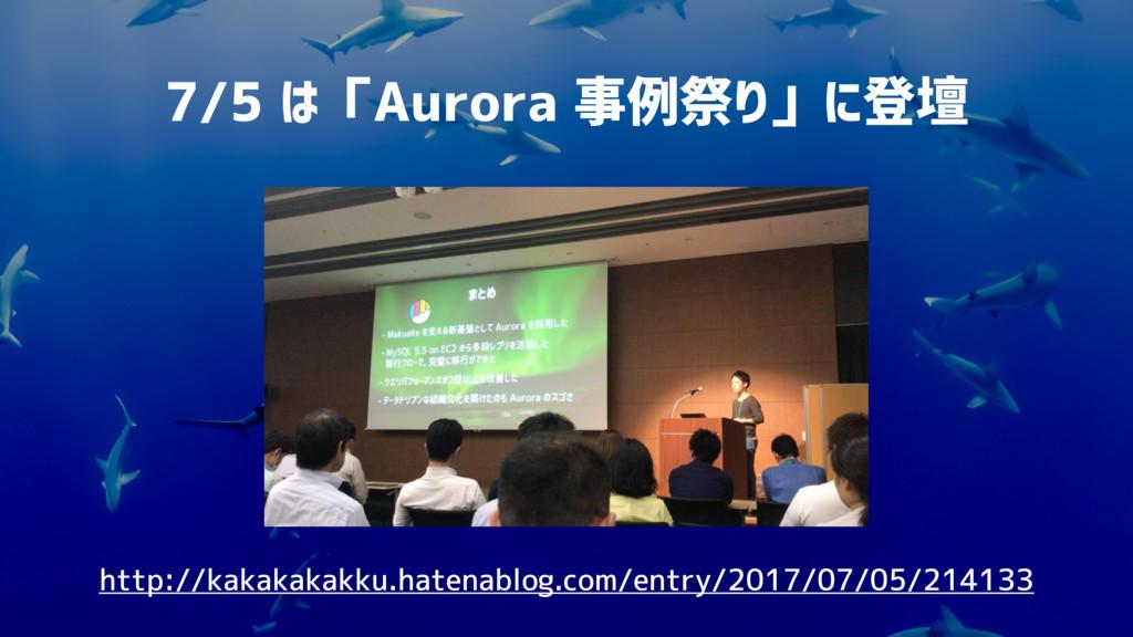 7/5 は「Aurora 事例祭り」に登壇 http://kakakakakku.hatena...