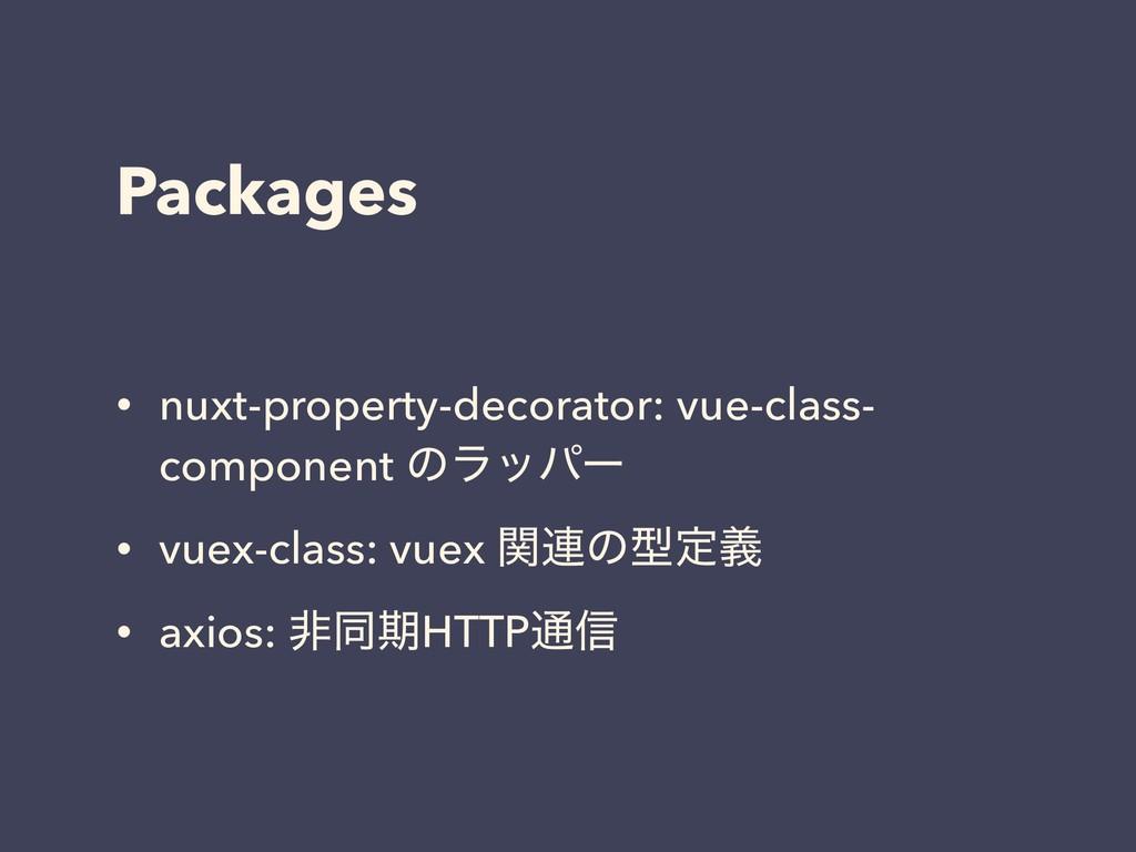 Packages • nuxt-property-decorator: vue-class- ...