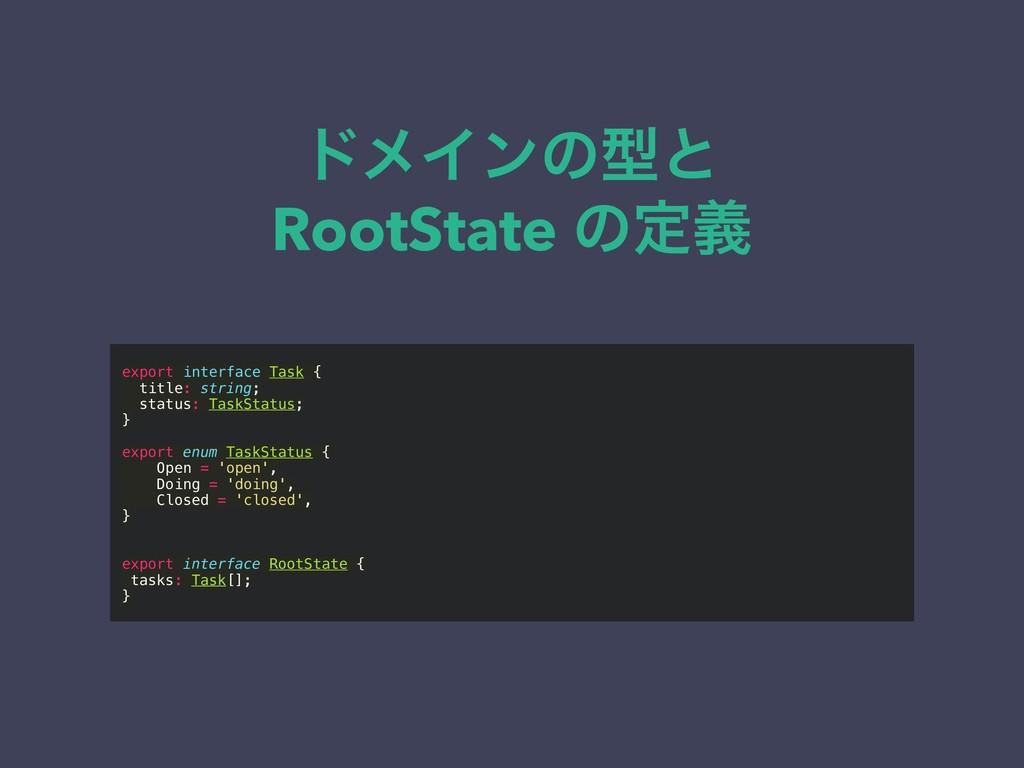 υϝΠϯͷܕͱ RootState ͷఆٛ  export interface Task {...