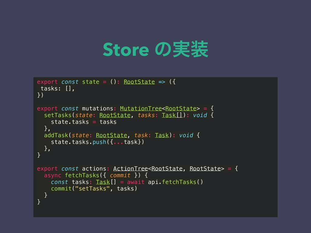 Store ͷ࣮ export const state = (): RootState =>...