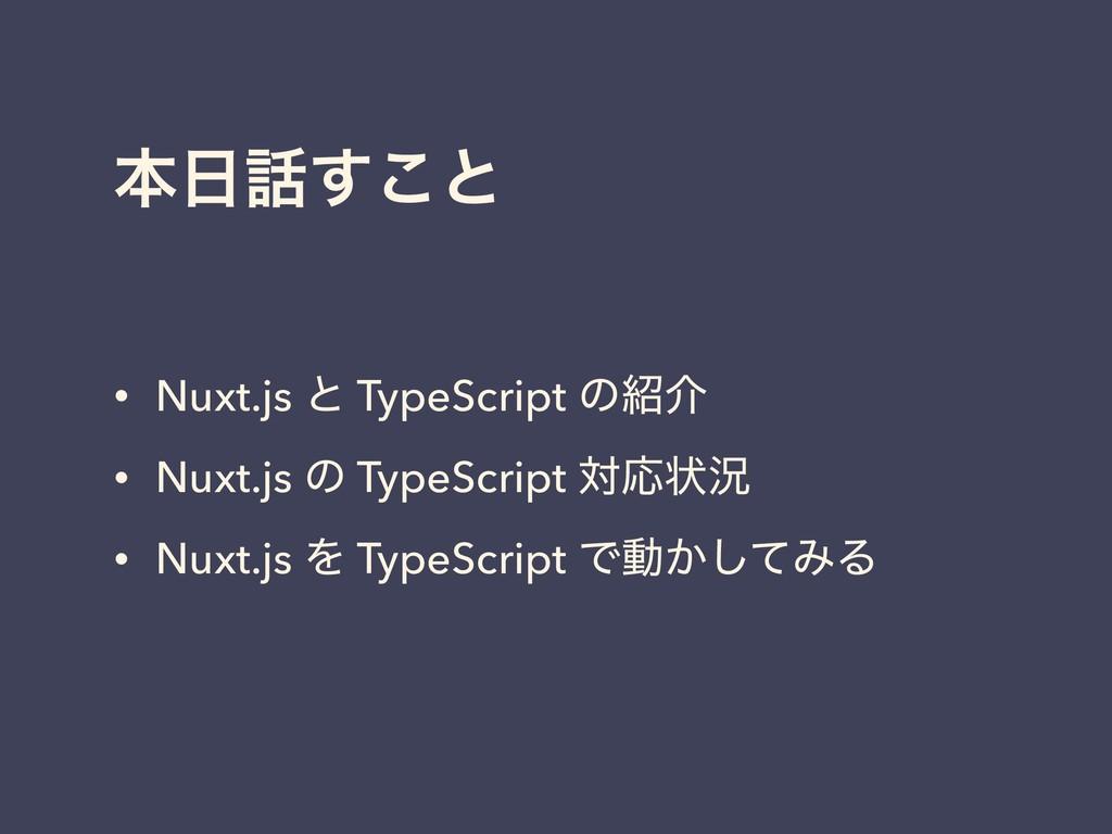 ຊ͢͜ͱ • Nuxt.js ͱ TypeScript ͷհ • Nuxt.js ͷ T...
