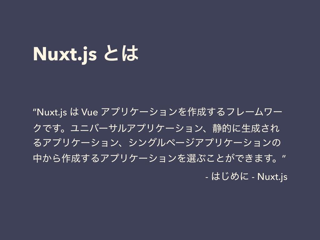 """Nuxt.js ͱ """"Nuxt.js  Vue ΞϓϦέʔγϣϯΛ࡞͢ΔϑϨʔϜϫʔ Ϋ..."""